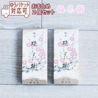 【ゆうパケット可】梅花樹 2個セット