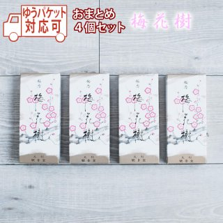 【ゆうパケット可】梅花樹 4個セット