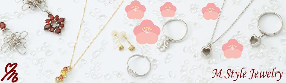 M Style Jewelry| エム・スタイル・ジュエリー