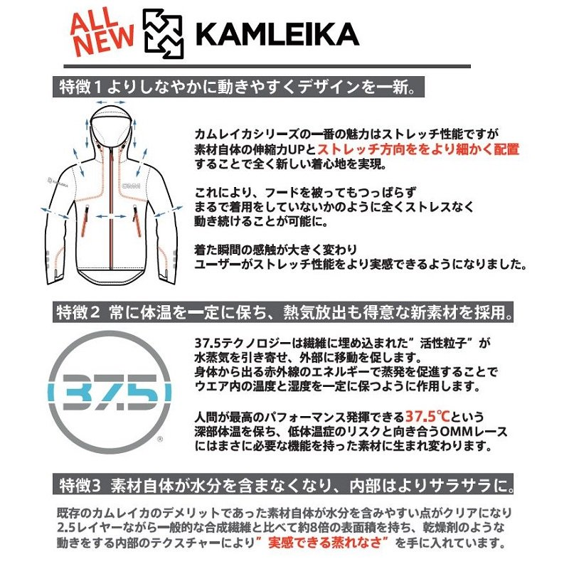 Kamleika Jacket<img class='new_mark_img2' src='//img.shop-pro.jp/img/new/icons59.gif' style='border:none;display:inline;margin:0px;padding:0px;width:auto;' />