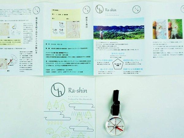 Ra-shin