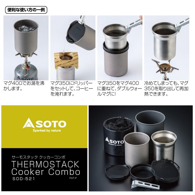 THERMOSTACK Cooker Combo