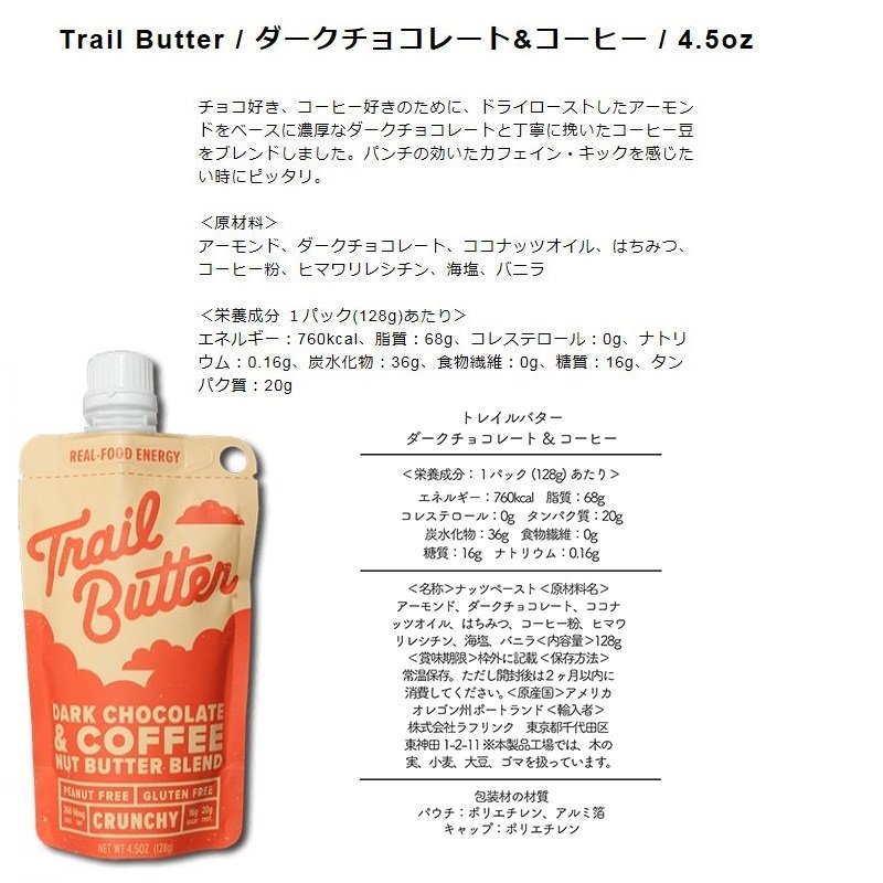 Trail Butter 4.5oz <img class='new_mark_img2' src='https://img.shop-pro.jp/img/new/icons59.gif' style='border:none;display:inline;margin:0px;padding:0px;width:auto;' />