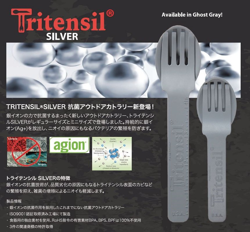 Tritensil<img class='new_mark_img2' src='https://img.shop-pro.jp/img/new/icons5.gif' style='border:none;display:inline;margin:0px;padding:0px;width:auto;' />