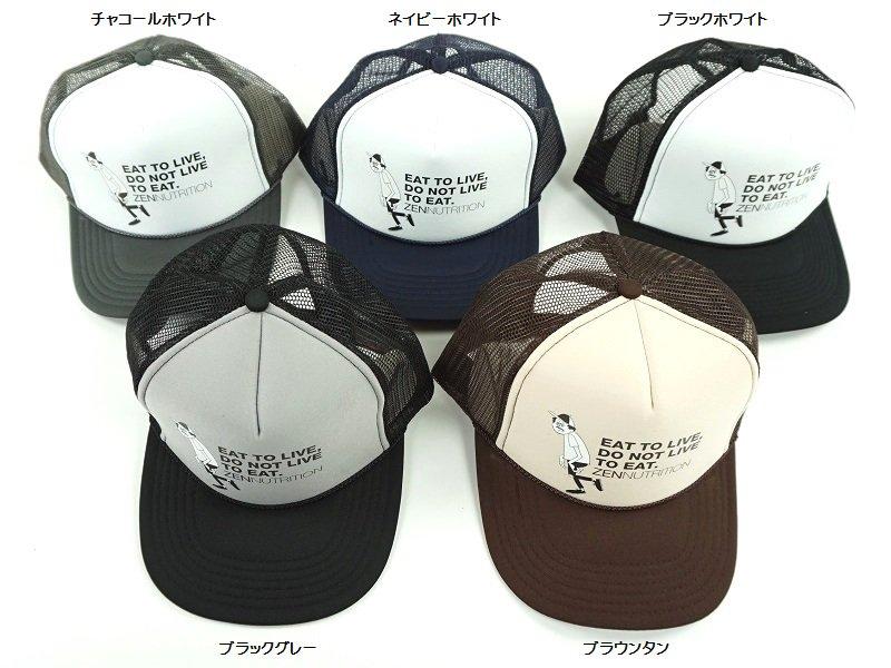 HANAI Tracker Hat