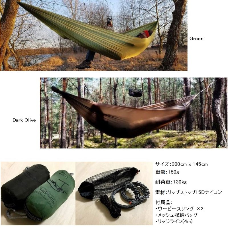 Bushmen Hammock ULTRALIGHT<img class='new_mark_img2' src='https://img.shop-pro.jp/img/new/icons5.gif' style='border:none;display:inline;margin:0px;padding:0px;width:auto;' />