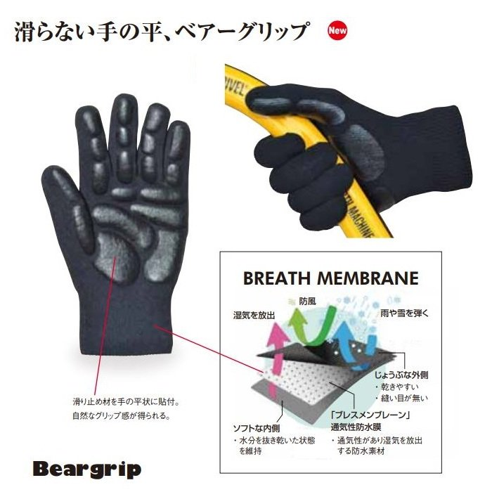 Bear grip<img class='new_mark_img2' src='https://img.shop-pro.jp/img/new/icons5.gif' style='border:none;display:inline;margin:0px;padding:0px;width:auto;' />
