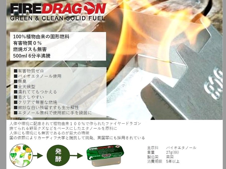 FireDragon Fuel Blocks<img class='new_mark_img2' src='https://img.shop-pro.jp/img/new/icons5.gif' style='border:none;display:inline;margin:0px;padding:0px;width:auto;' />