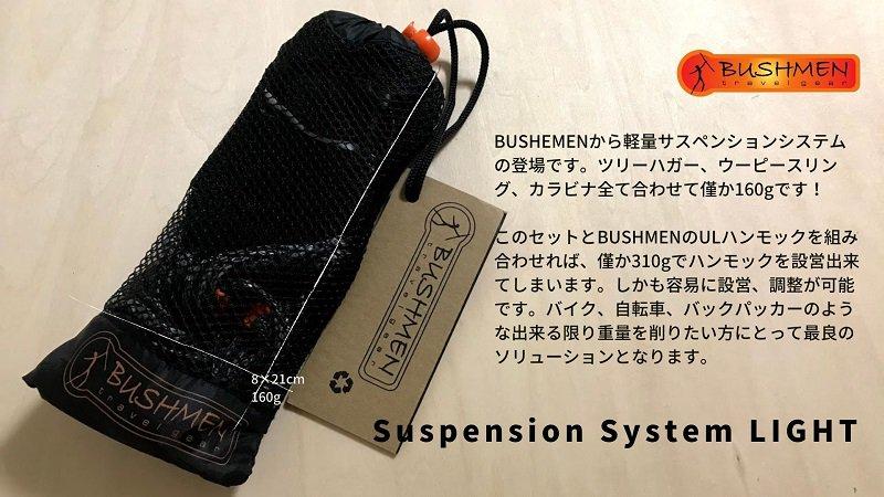 BUSHMEN UL suspension system