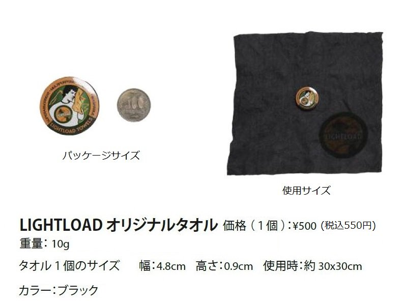 LIGHTLOAD TOWELS<img class='new_mark_img2' src='https://img.shop-pro.jp/img/new/icons5.gif' style='border:none;display:inline;margin:0px;padding:0px;width:auto;' />