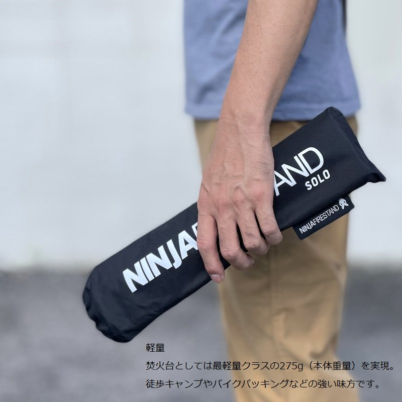 NINJA FIRESTAND Solo<img class='new_mark_img2' src='https://img.shop-pro.jp/img/new/icons5.gif' style='border:none;display:inline;margin:0px;padding:0px;width:auto;' />
