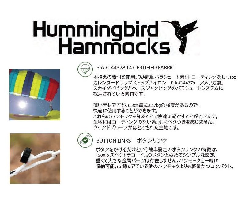 Hummingbird Hammocks<img class='new_mark_img2' src='https://img.shop-pro.jp/img/new/icons5.gif' style='border:none;display:inline;margin:0px;padding:0px;width:auto;' />