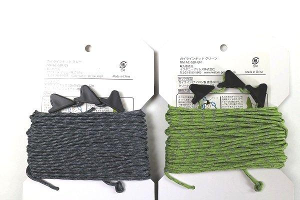 NEMO Guyline Kit