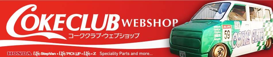 HONDA360cc軽自動車の専門店・COKECLUBインターネット部品通販店