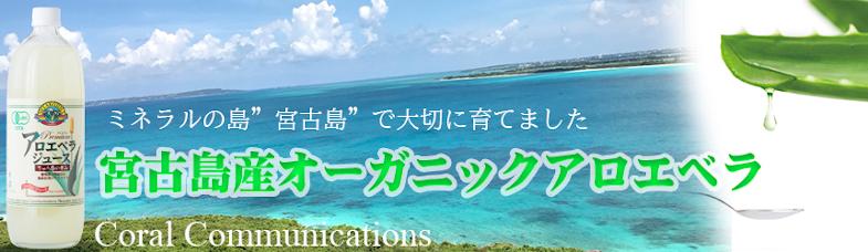 アロエベラジュースのコーラルコミュニケーションズ≪宮古島産アロエベラ≫