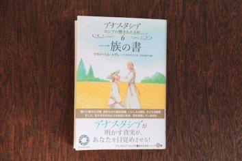 『アナスタシア』シリーズ 6巻「一族の書」