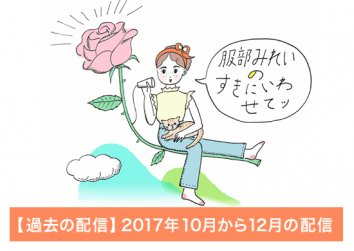 【過去の配信:2017年10月〜12月】声のメルマガ