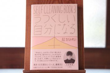 うつくしい自分になる本 SELF CLEANING BOOK 3