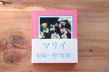 <限定版>松岡一哲写真集『マリイ』