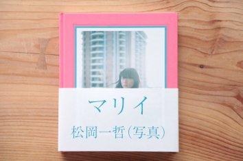<通常版>松岡一哲写真集『マリイ』