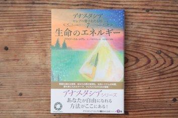 『アナスタシア』シリーズ 7巻「生命のエネルギー」