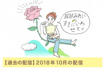 【過去の配信:2018年10月】声のメルマガ