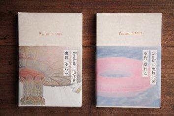 東野翠れん写真集『Pendant 1957-2018』