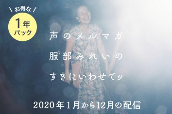 【1年パック】2020 声のメルマガ 服部みれいのすきにいわせてッ