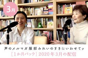 【1か月パック 3月】2020 声のメルマガ
