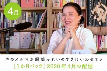 【1か月パック 4月】2020 声のメルマガ