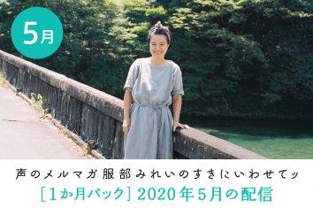【1か月パック 5月】2020 声のメルマガ