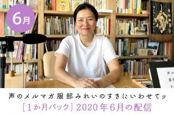 【1か月パック 6月】2020 声のメルマガ