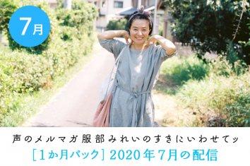 【1か月パック 7月】2020 声のメルマガ