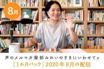 【1か月パック 8月】2020 声のメルマガ