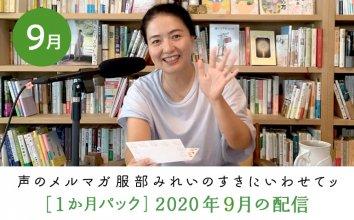 【1か月パック 9月】2020 声のメルマガ