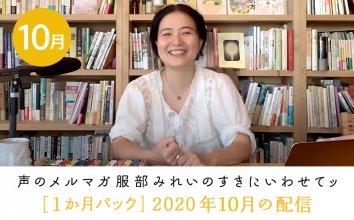 【1か月パック 10月】2020 声のメルマガ