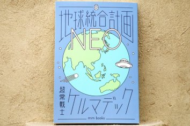 地球統合計画NEO|ケルマデック