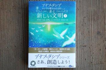 『アナスタシア』シリーズ 8巻「新しい文明(上)」