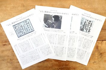 「よむ」声のメルマガ 1月4冊セット