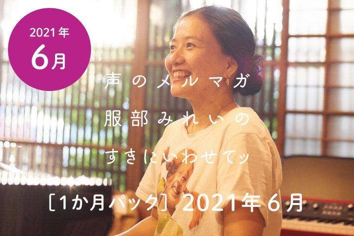 声のメルマガ2021【1か月パック 6月】