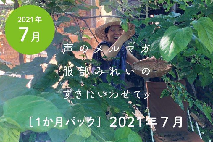 声のメルマガ2021【1か月パック 7月】