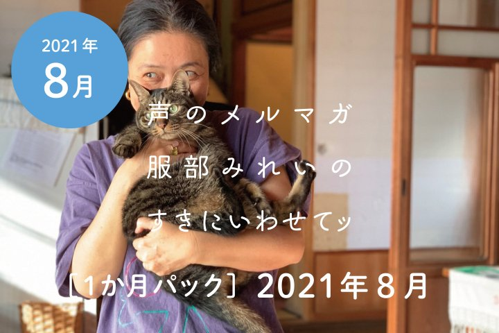声のメルマガ2021【1か月パック 8月】