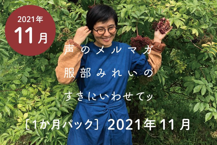 声のメルマガ2021【1か月パック 11月】