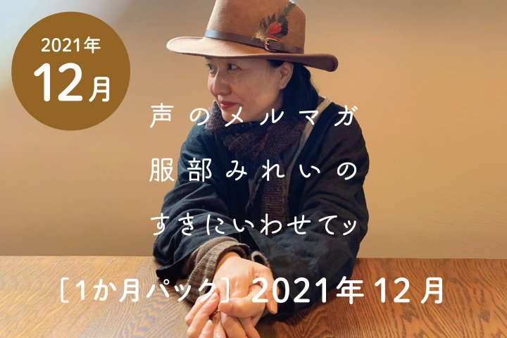 声のメルマガ2021【1か月パック 12月】
