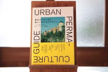 都会からはじまる新しい生き方のデザイン URBAN PERMACULTURE GUIDE