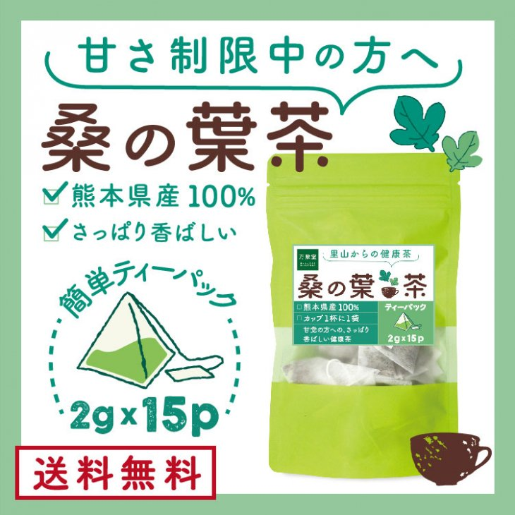 の 茶 の 葉 効能 桑