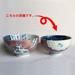 古赤絵 柘榴文 (紫) 彫茶碗 (小)
