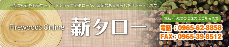 薪タロー | 熊本の薪販売店-上質な乾燥薪を全国にお届けします-