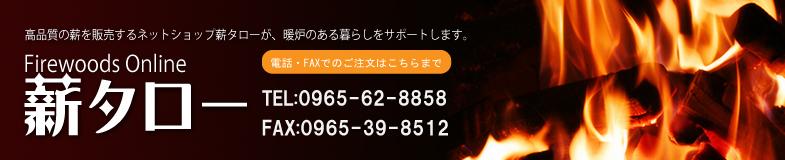 薪タロー   熊本の薪販売店-上質な乾燥薪を全国にお届けします-