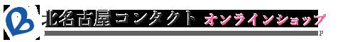 北名古屋眼鏡・コンタクトオンラインショップ